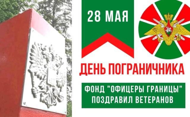 28 мая в День пограничника Фонд Офицеры Границы поздравил ветеранов Голицыно