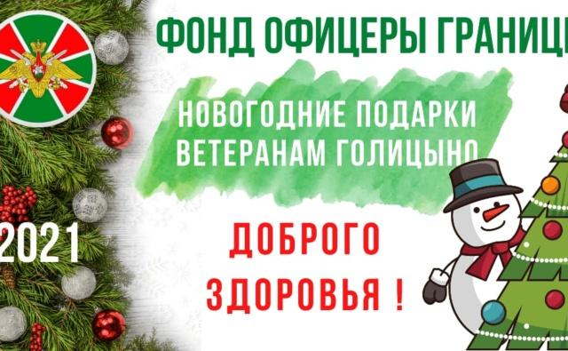Новогодние поздравления ветеранам пограничникам Голицыно от Фонда Офицеры Границы.