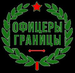 """Фонд """"Офицеры Границы"""" лого"""