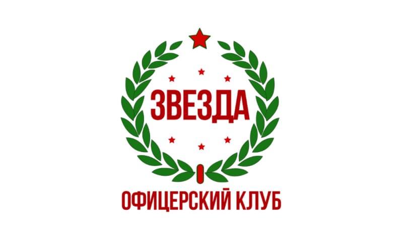 Эмблема Офицерский клуб Звезда Фонд Офицеры Границы
