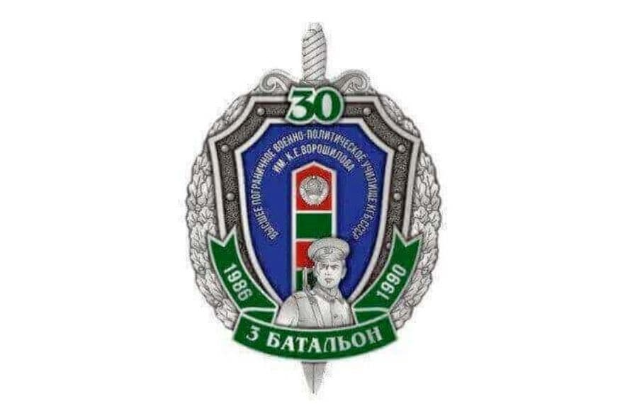 Фото Памятный знак Юбилея офицеров погранвойск.